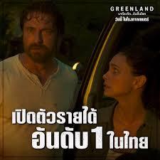 Greenland มาแรง!!! ถล่มบ๊อกซ์ออฟฟิศ เปิดตัวอันดับ 1 ในไทย - Me Review -  มีรีวิว