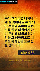 korean give thanks to the lord happy new year