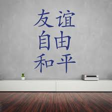 Friendship Freedom Peace Wall Decal Style And Apply