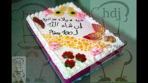 احلى تورته عيد الميلاد بالتهنئة تاج حلويات Birthday Cake
