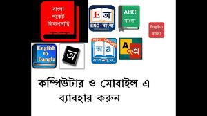 English to bangla dictionary for pc ...