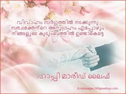 malayalam archives greetings com