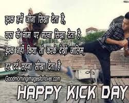 happy kickday images zainab funny r tic videos