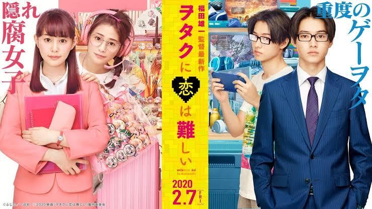 映画ヲタクに恋は難しいポスター