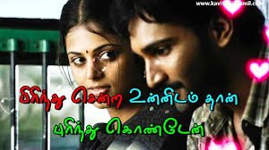 share chat i love you photos tamil لم