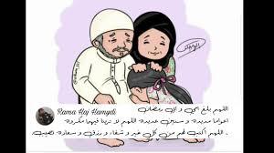 اجمل حالات واتس اب عن الام والاب اللهم بلغ امي وابي رمضان Youtube