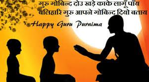 happy guru purnima images quotes wishes