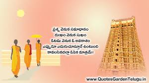 real life quotes inspirational messages in telugu quotes garden