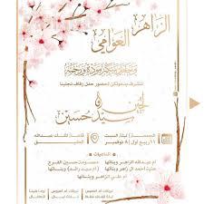 Rose Wedding Cards On Instagram تصميم بطاقة دعوة تهانينا