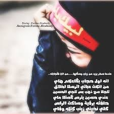 54 Images About حبيبي ياحسين On We Heart It See More About