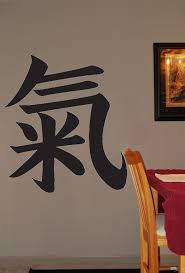 Japanese Kanji Spirit Wall Decal Cutout