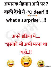 funny jokes images in hindi whatsapp