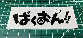 Bakuon Logo Vinyl Anime Decal Sticker Suzunoki Raimu Onsa Jdm Motorcycle Ebay