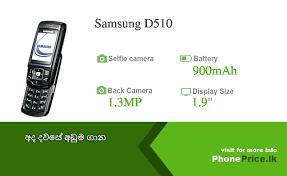 Samsung D510 Price in Sri Lanka ...