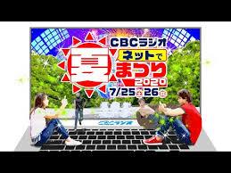 LIVE】CBCラジオネットで夏まつり2020 1日目(7/25) - YouTube