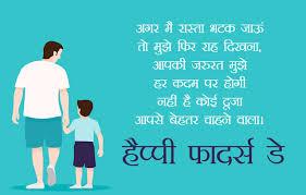 top happy fathers day wishes shayari msg in hindi english