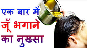 head lice home remes in hindi hair