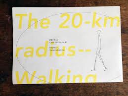 Rio Hosoguchi - Imagine the 20km Radius ...