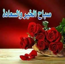 Uzivatel ملكة الذوق Na Twitteru صباح باقات ورد وياسين صباح خير