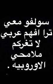 Pin By Hak Alkaabi On Instagram Funny Quotes Funny Arabic