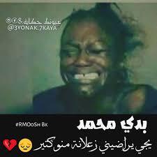 عيونك حكاية جيبولها محمد Facebook