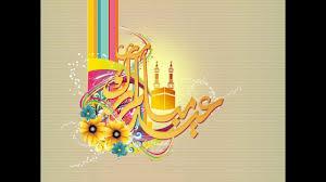 خلفيات عيد الفطر فرح نفسك وحبايبك باحلى صور للعيد حلوه خيال