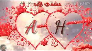 صور حرف A مع H بعض صور A و H رومانسية حب خلفيات قلب جديدة 2020