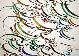 حراج ملی؛ این بار برای آثار خوشنویسی – خانواده الهیه