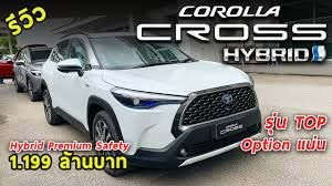 รีวิว Toyota Corolla CROSS Hybrid รุ่นท็อป ออปชั่นแน่น 1.199 ล้าน  หักล้างข้อเสีย C-HR ?