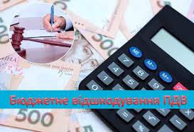 На розрахункові рахунки в банку платникам повернуто понад 59 млн грн ПДВ, заявленого до бюджетного відшкодування