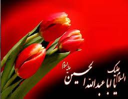 اس ام اس تبریک ولادت امام حسین (ع)-6