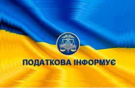 Ризикові суб'єкти господарювання у полі зору податківців Луганщини