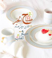 كلام صباح الخير للجميع كروت مرسله باجمل كلمات صباحيه حبيبي