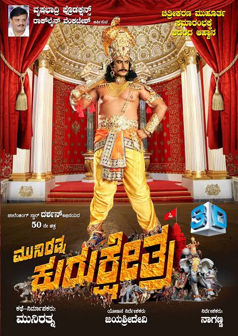 Image result for kurukshetra kannada movie