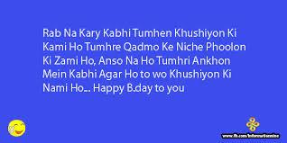 happy birthday bengali birthday sms archives sms quotes pics