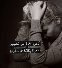 صور حزينه عن الام الام والشعور الاصعب عند الفقدان مساء الورد