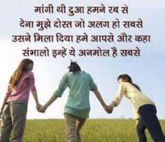 friendship shayari in hindi with images
