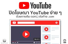 ปิดโฆษณา YouTube ง่ายๆ ด้วยการเติมดอท(.)... - IPhone iOS Thailand