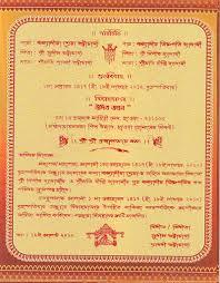 wedding invitation card in bengali in