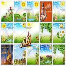 خلفيات تصاميم الصيف لل اطفال شمس و ملحقات تصميم فوتوشوب Facebook