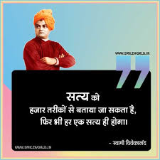 best collection of swami vivekananda quotes and sayings in hindi
