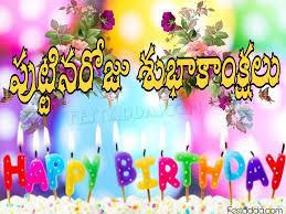 happy birthday wishes in telugu text