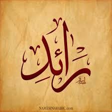 صور اسم رائد قاموس الأسماء و المعاني