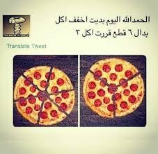 Pin By Fahad Baloch On Funny Funny Arabic Quotes Funny Jokes Food