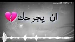 حالات واتس اب حزينه مؤثره جدا عن الفراق السعوديه اليمن سوريا