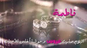 صور عن اسم فاطمه اسم بنت الرسول وتفسيره احساس ناعم