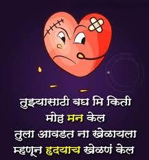 sad marathi shayari for whatsapp status