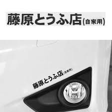 1 Pcs 20 Cm 2 6 Cm Car Decals Japanese Kanji Stickers Decal Series Doors Car Accessories Car Sticker Car Stickers Aliexpress