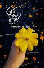 best bangla quotes images bangla quotes quotes bangla love