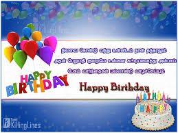 birthday wishes in tamil kavithai tamil killinglines com